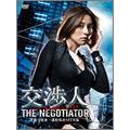 交渉人 ~THE NEGOTIATOR~ DVD-BOX