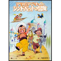 アラビアンナイト シンドバットの冒険 DVD-BOX 1