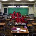 「女王の教室」オリジナル・サウンドトラック