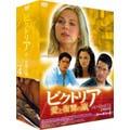 ビクトリア 愛と復讐の嵐 DVD-BOX シーズン4 愛と復讐の果てに(10枚組)