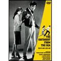 海から来た流れ者[DVN-75][DVD] 製品画像