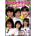 おニャン子クラブ in 月曜ドラマランド BOX1