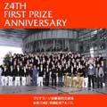 24th First Prize Anniversary~ブリヂストン吹奏楽団久留米 金賞24回受賞記念