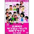 大爆笑!!サンミュージックGETライブ Vol.3「恋心」編[CLVS-1023][DVD] 製品画像