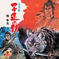 ビクター流行歌 名盤・貴重盤コレクション(11) 決定版 子連れ狼/橋幸夫<COLEZO!>