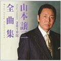 山本譲二2010年全曲集