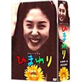 NHK連続テレビ小説「ひまわり 完全版」DVD BOX 第一集