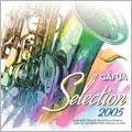CAFUAセレクション2005:吹奏楽コンクール自由曲選「エブリデイ・ヒーロー」:航空自衛隊西部航空音楽隊