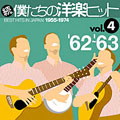 続・僕たちの洋楽ヒット Vol.4 '62~'63