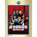 香港国際警察/NEW POLICE STORY(2枚組)<初回生産限定版>