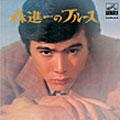 ビクター流行歌 名盤・貴重盤コレクション(1) 森進一のブルース<COLEZO!>