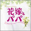「花嫁とパパ」オリジナル・サウンドトラック