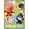 アンパンマンとはじめよう! 色・数・形編 かぞえよう 1・2・3 DVD