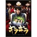 ギラギラ DVD-BOX(5枚組)