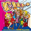 愛の全国コール featuring Kwenji Hayashida [CD+DVD]