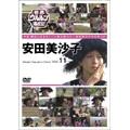 世界ウルルン滞在記 Vol.11 安田美沙子