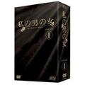 私の男の女 DVD-BOX II