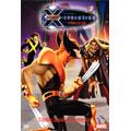 X-MEN:エボリューション Season1 Volume 3:X-Marks the Spot