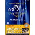 2009年全日本吹奏楽コンクール - 課題曲合奏クリニック