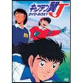 キャプテン翼J DVD-BOX VOL.1<初回生産限定版>