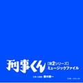 刑事くん(第2シリーズ)ミュージックファイル