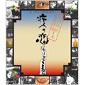 痴人の恋<1,000枚限定生産盤>