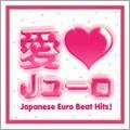 愛LOVE Jユーロ~Japanese Euro Best Hits!~