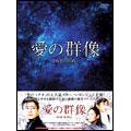 愛の群像 DVD-BOX 1(5枚組)