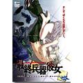最終兵器彼女 vol.5