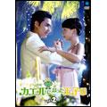 王子變青蛙〜カエルになった王子様 VOL.2[BWD-1565][DVD] 製品画像
