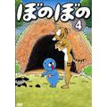TVアニメシリーズ ぼのぼの 第4巻