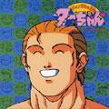 ジャングルの王者ターちゃん オリジナル・サウンドトラックVol.2<完全生産限定盤>