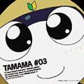 地球侵略CD 第3巻『タママ編』