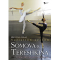 世界のプリマバレリーナたち Vol.3 ソーモワ&テリョーシキナのヴァリエーション・レッスン