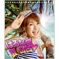 夏 凸凹 LOVE [CD+DVD]