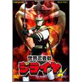 世界忍者戦ジライヤ VOL.4(2枚組)