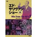 """エド・サリヴァン presents """"ヒッツ・フロム・60s2""""~懐かしきあのアーチスト・あのヒット曲・・・"""