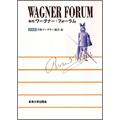 年刊ワーグナー・フォーラム 2008
