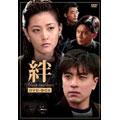 絆 DVD-BOX