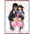 怪傑春香 DVD-BOX(8枚組)