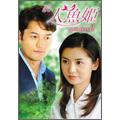 続・人魚姫 DVD-BOX2(8枚組)