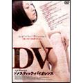 DV ドメスティック・バイオレンス スペシャル・エディション