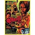 発狂する唇(1999)