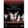 「ロミオとジュリエット」「マノン」「パゴダの王子」/英国ロイヤル・バレエ<初回生産限定盤>