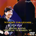 """tip top"" HONG KONG SPECIAL VERSION'97 COMPLETE LIVE<期間限定特別価格盤>"