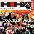 HIHO presents フルスロットル