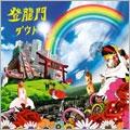 登龍門 [CD+DVD]