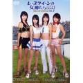 レースクイーンの女神たち2004 Special Edition VOL.2