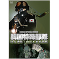 韓国特殊部隊 特攻連隊・山岳不死鳥部隊[GRVE-27085][DVD]