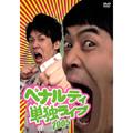 ペナルティ/ペナルティ/ペナルティ単独ライブ2005 [YRBY-50032]